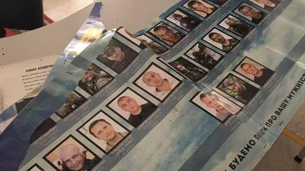 Поврежденные фотографии погибших бойцов АТО