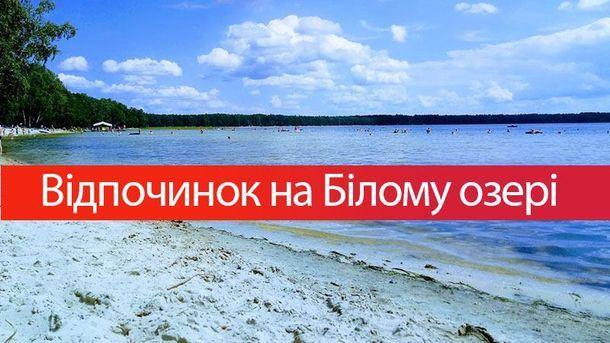 Отдых на Белом озере 2017: условия и цены