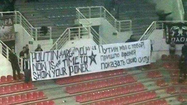 Выходка греческих фанов