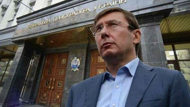 Луценко підтвердив факт обшуку убудинку Трояна