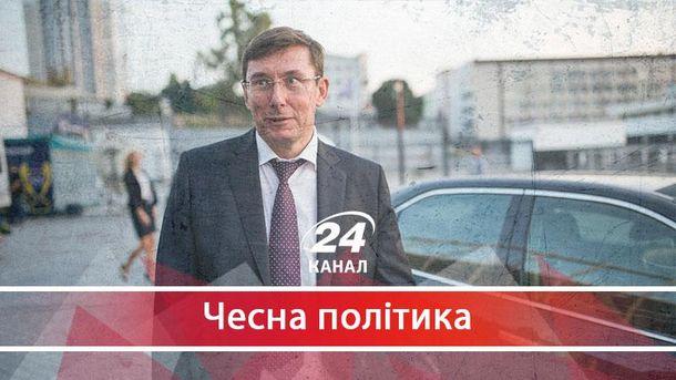 Перевершити Пшонку: Луценко роздуває бюджет ГПУ, але не реформує її