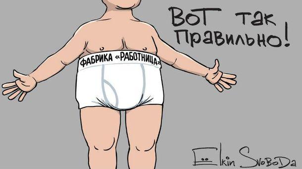 Мем про трусы Медведева