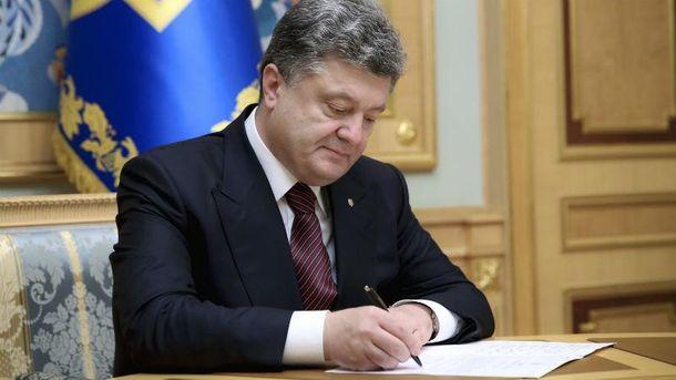 Петро Порошенко підписав закон про Конституційний суд