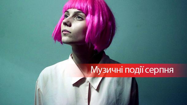 Концерти Києва серпня 2017