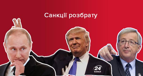 Санкції розбрату. Чи посварить Росія ЄС та США?