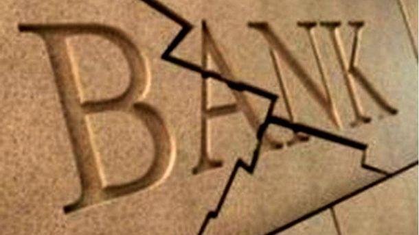 В Україні збанкрутував  банк