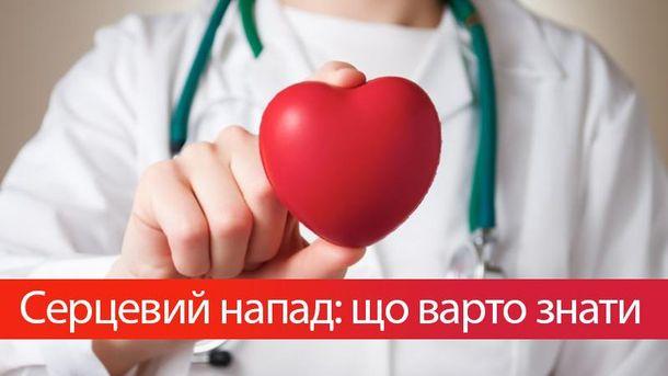 Серцевий напад: причини, симптоми, профілактика та перша допомога