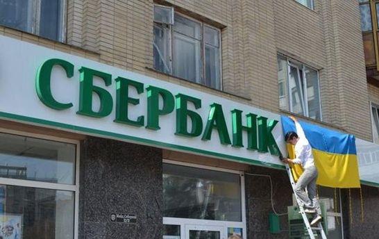 Білоруський бізнесмен відмовився купувати українську «дочку» СбербанкаРФ