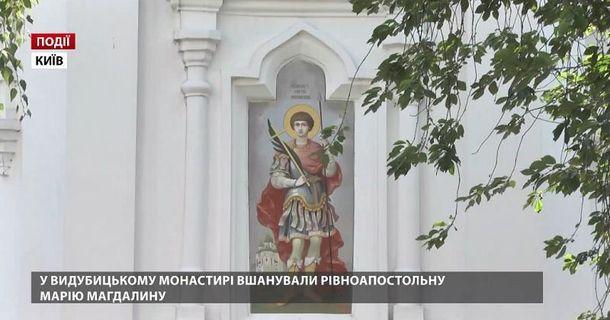 У Видубицькому монастир в столиц вшанували рвноапостольну Марю Магдалину