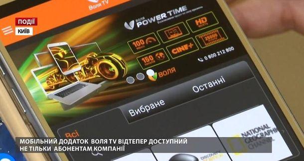 Мобльний додаток  ВОЛЯ TV вдтепер доступний не тльки абонентам компан