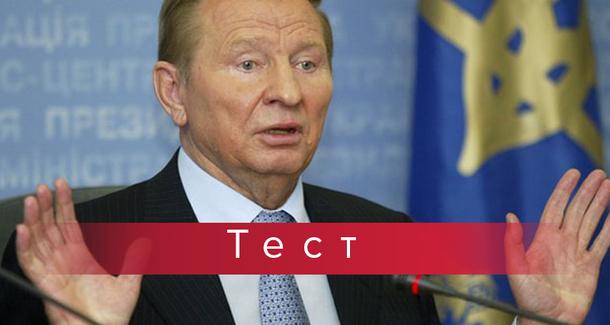 Леониду Кучме – 79 лет!