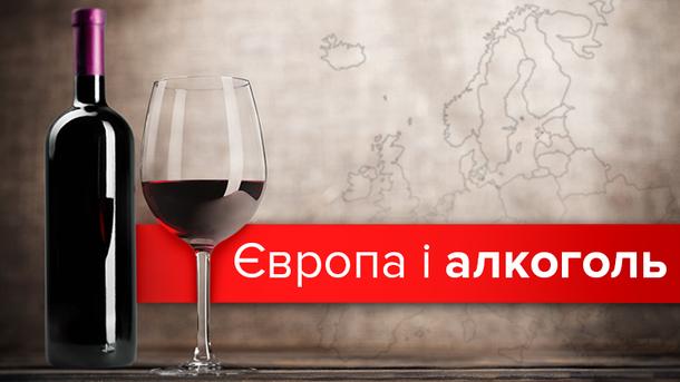 Як і що п'ють у Європі