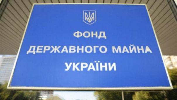 Фонд госимущества Украины