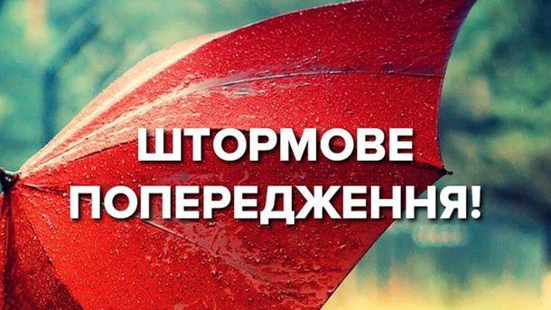 Штормовое предупреждение в Украине