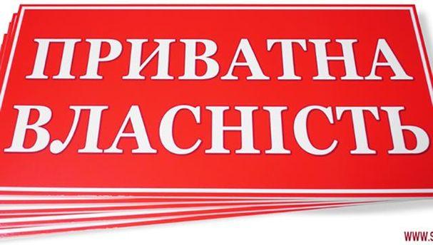 Приватизация объектов государственной собственности в Украине