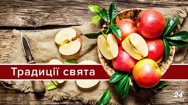 Яблучний Спас 2017