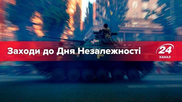 Куди піти на День Незалежності 2017: афіша заходів в Києві та інших містах України
