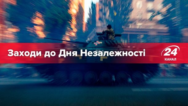 Куда пойти на День Независимости 2017: афиша мероприятий в Киеве и других городах Украины