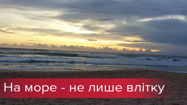 На море восени: 5 лайфхаків дешевого відпочинку