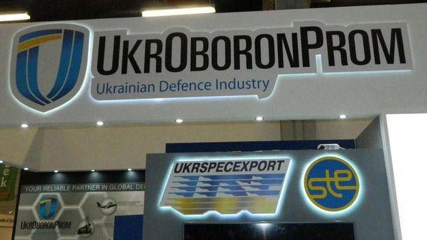 В «Укроборонпромі» виявлені порушення напонад півмільярда гривень