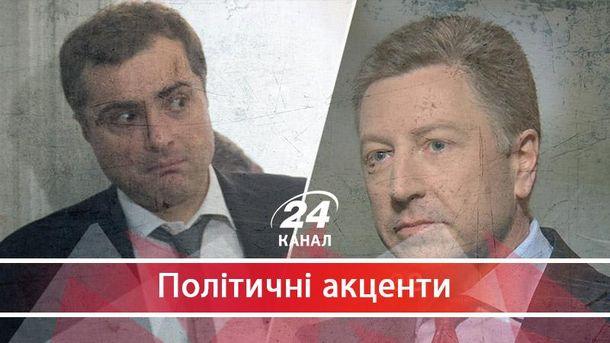 Головна інтрига зустрічі Волкера і Суркова