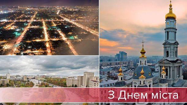 День Харкова: 9 причин відвідати місто