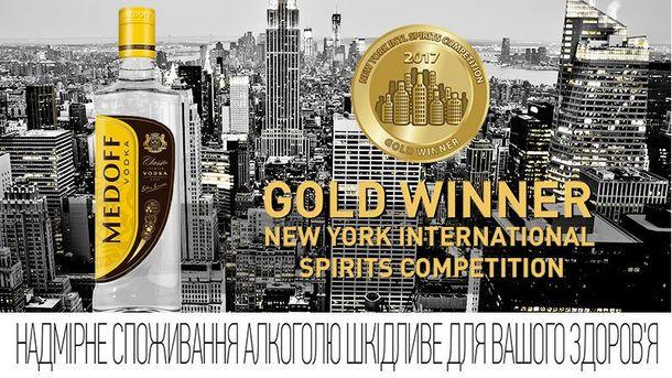 М'якість горілки Medoff підтверджена більше ніж 50 нагородами!
