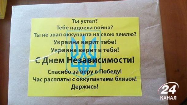 Окупований Донецьк рясніє проукраїнськими листівками