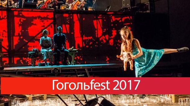 Програма заходів Гогольfest 2017 в Києві: куди піти і що послухати