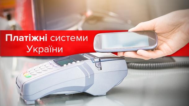 Сиty24 – новая платежная система в Украине