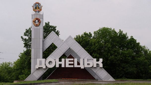 Проукраїнський Донецьк