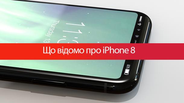 Презентація iPhone 8