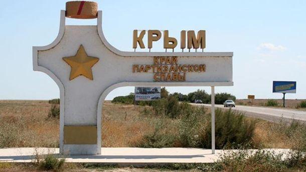 Санкции против крымской компании