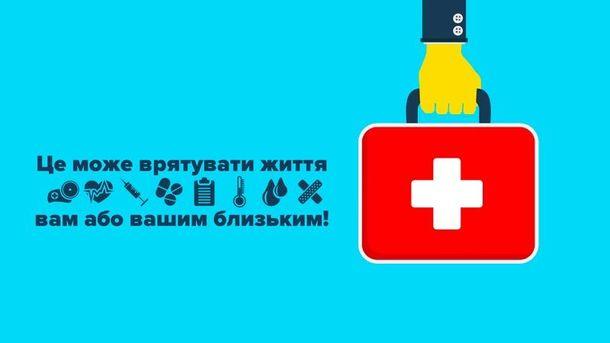 Правила надання першої медичної допомоги, які має знати кожен