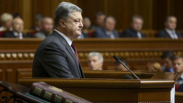 Петр Порошенко выступает в Верховной Раде