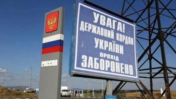 Україно-російський кордон
