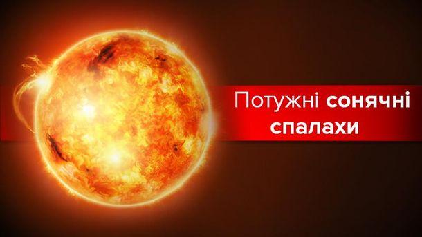 Потужні вибухи на Сонці: чому виникають та до чого призводять