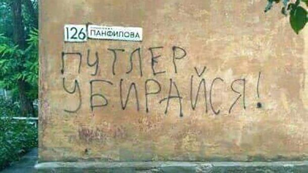 ВДонецке патриоты Украины оставляют послания оккупантам