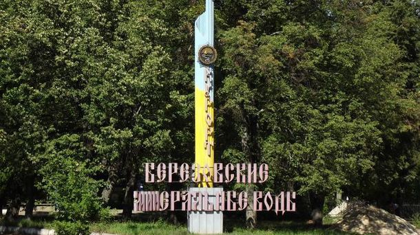 Прокуратура повернула землі санаторію державі