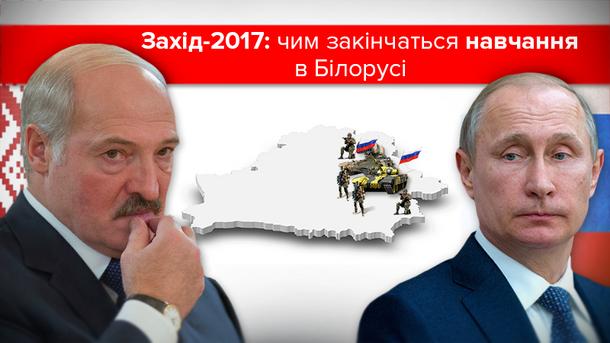 Військові навчання Захід-2017 розпочнуться 14 вересня в Білорусі