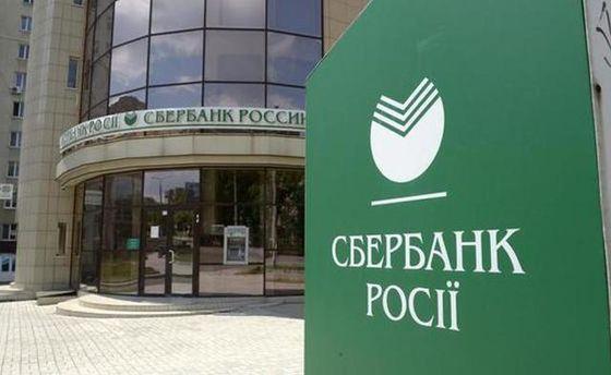 Наукраїнську «дочку» російського «Сбербанку» знайшовся покупець,— НБУ