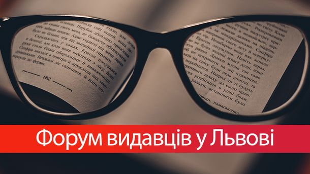 Форум видавців 2017: книги та письменники, яких не можна пропустити