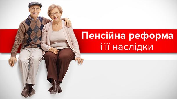 Пенсійна реформа 2017 в Україні та трудовий ринок для пенсіонерів