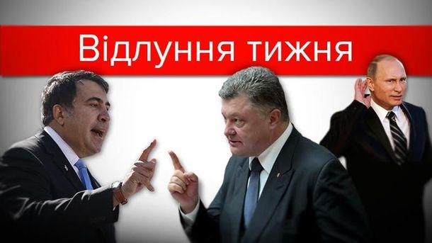 Імідж України зіпсовано, або Як світ