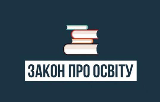 ВМИД Украины прокомментировали реакцию Венгрии назакон обобразовании