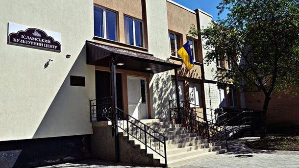 Ісламський культурний центр у Львові