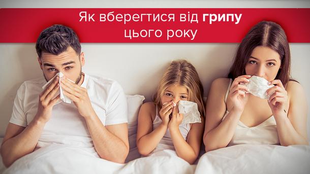 Епідемія грипу: Україну атакують