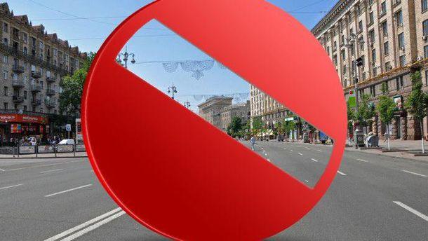 Сьогодні у центрі Києва обмежать рух і частково перекриють Хрещатик