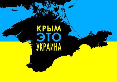 Крым как катализатор распада России: США предпочли проиграть сражение, но выиграть войну