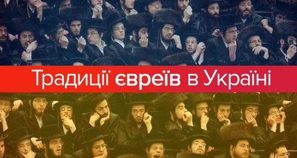 Рош Гашана, або Єврейський новий рік та інші традиції юдеїв в Україні